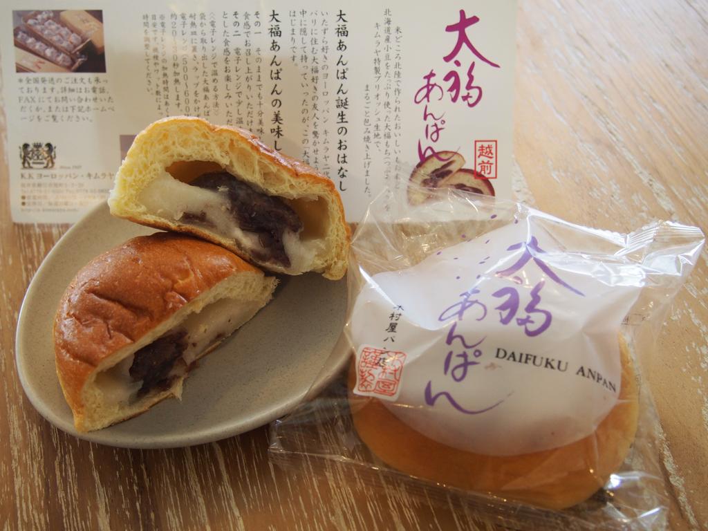 daifuku-anpan_1024