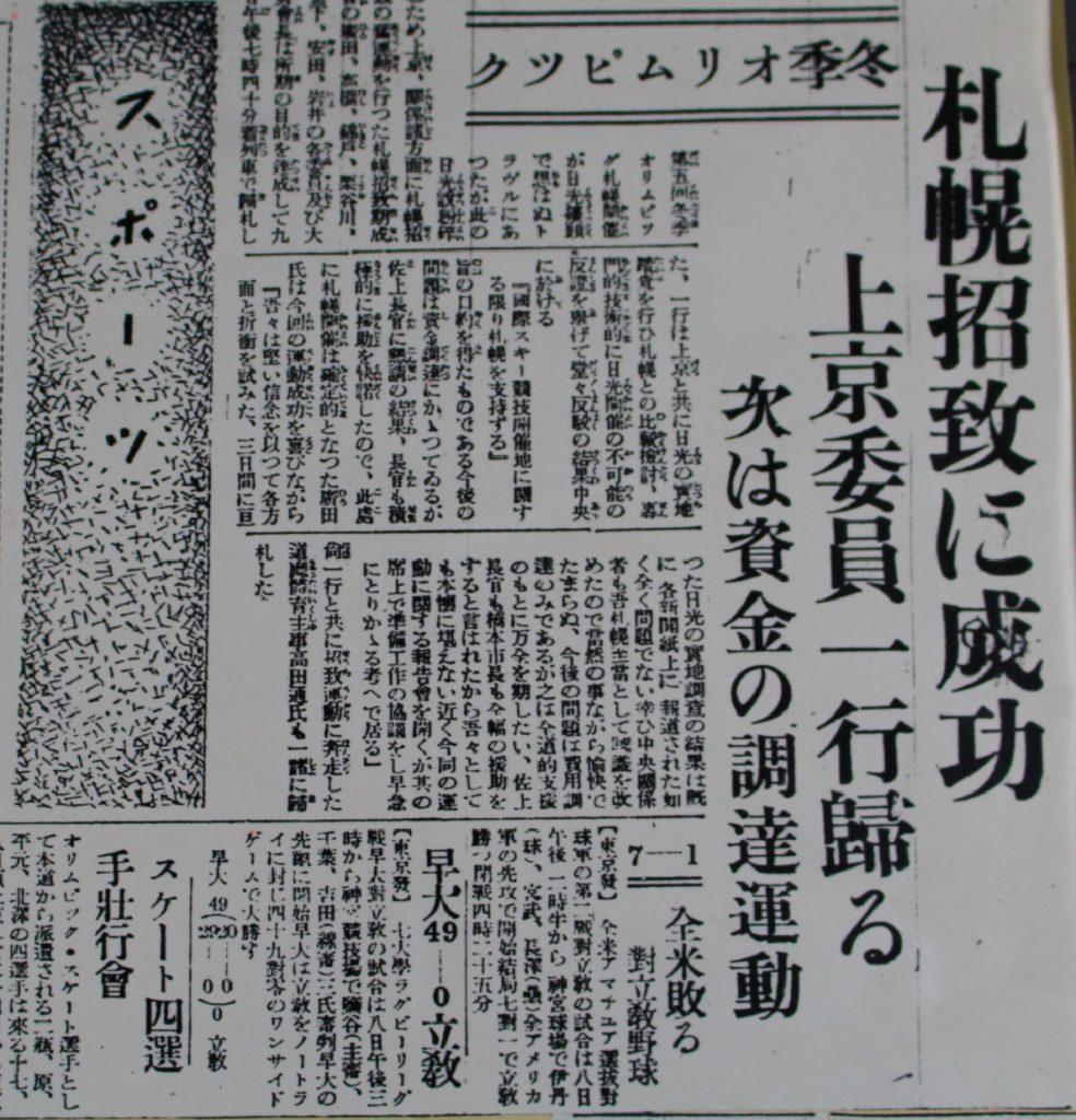 札幌大会招致を伝える新聞(北海タイムス)