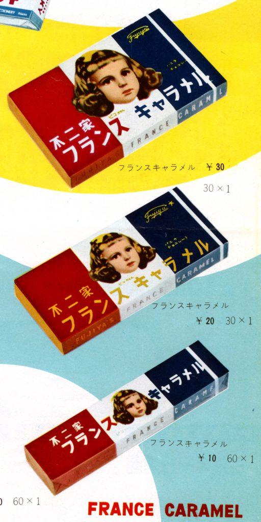 (1)1959_フランスキャラメル