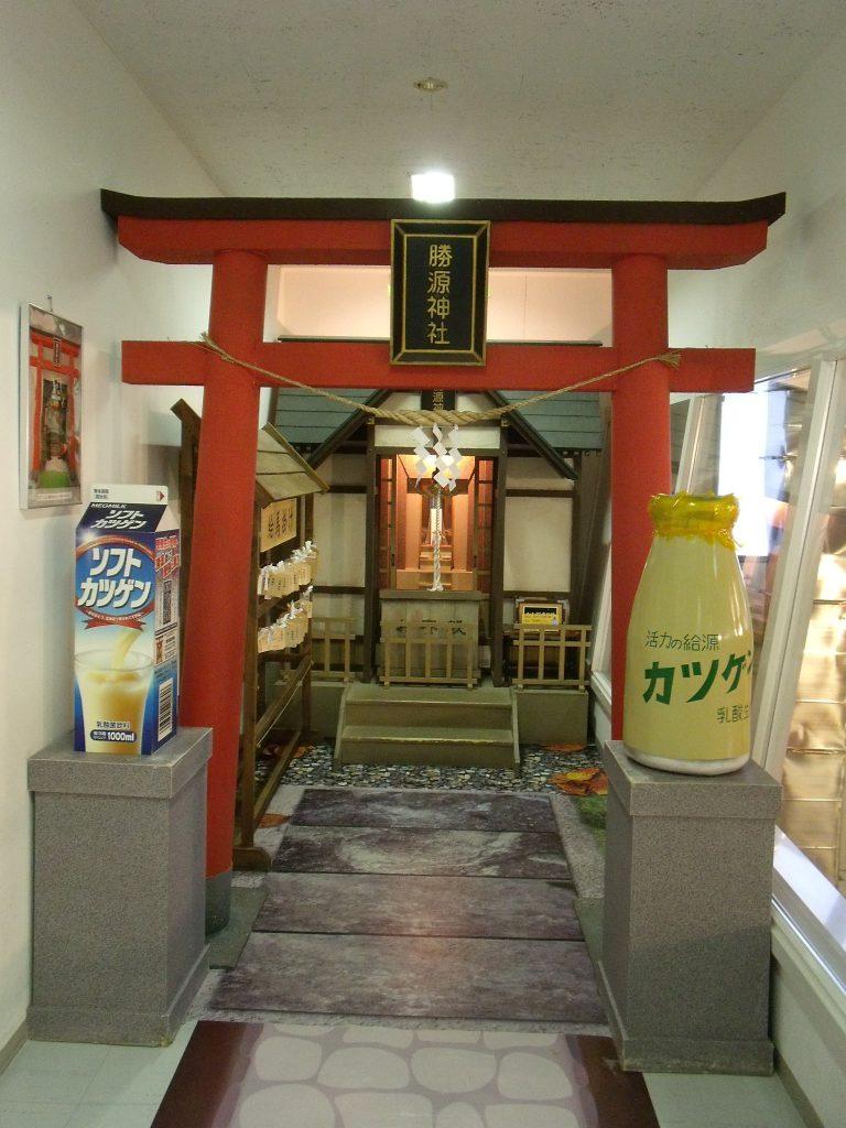 勝源神社(雪印メグミルク提供)