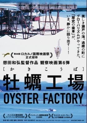 牡蠣工場_1