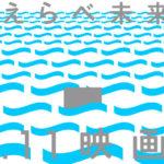 映画で見る東日本大震災の今