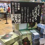 「暮しの手帖」をめぐる2つの情熱―池袋に並んだ100冊の『戦争中の暮しの記録』
