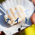 【1/13 イベントのお知らせ】「ほたてナイト」@清澄白河リトルトーキョー開催