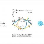 「地域×デザイン展2017」@ミッドタウンデザインハブにメディアパートナーとして協力します