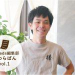 編集部かわらばん~メンバーインタビュー・岡山編~