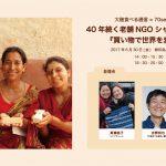 【6/30イベント】無印良品 有楽町「買い物で世界を変える方法 presented by 大槌食べる通信×70seeds」