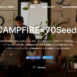 『CAMPFIRE×70seeds』オープン!