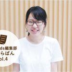 編集部かわらばん ~デザイナー秦編~