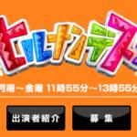 【TV出演情報】5月9日(水)
