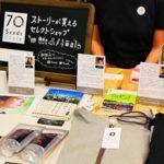 8/28~30、渋谷ヒカリエに登場!