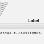 70seeds Labelはじめます。